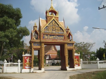 Entry gate of Wat Jan Prathet